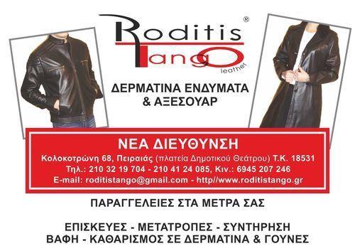 eb60c9414456 RODITIS TANGO LEATHER ΔΕΡΜΑΤΙΝΑ ΕΝΔΥΜΑΤΑ
